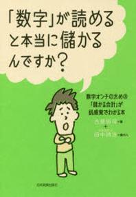 [해외]「數字」が讀めると本當に儲かるんですか? 數字オンチのための「儲かる會計」が肌感覺でわかる本