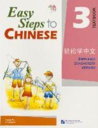 경송학중문. 3(TEXTBOOK)(CD1장포함) EASY STEPS TO CHINESE