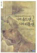 나의 올드 댄 나의 리틀 앤. 2 /웅진책마을/웅진주니어[1-640]