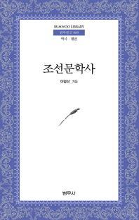 조선문학사(범우문고 89)
