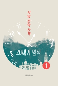 서양 문학 산책: 20세기 명작. 1