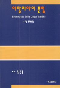 이탈리아어 문법