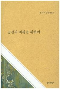 공감의 비평을 위하여(김치수 문학전집 5)(양장본 HardCover)