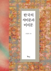 한국의 석비문과 비지문(양장본 HardCover)
