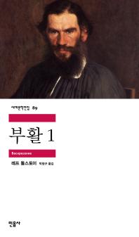 부활 1(세계문학전집 89)