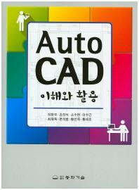 Auto CAD 이해와 활용