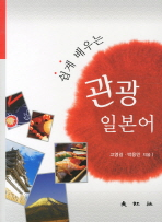 관광일본어(쉽게 배우는)(CD1장포함)