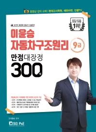 이윤승 자동차구조원리 9급 만점대장정 300제(2019)