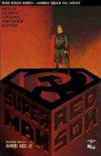 슈퍼맨: 레드 선(시공 그래픽 노블)