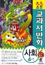 초등교과서만화 사회 4-1