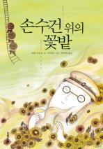 손수건 위의 꽃밭(개정판)(보름달문고 10)