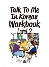 Talk To Me In Korean Workbook(톡투미인코리안 워크북) Level. 2