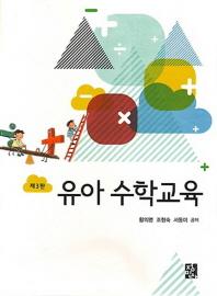 유아수학교육(3판)