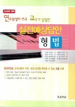 실전예상답안 형법(2008)(연수원생이 쓰고 교수가 강평한) #