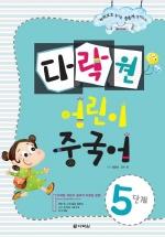 다락원 어린이 중국어: 5단계(CD1장포함)