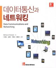데이터통신과 네트워킹(5판)