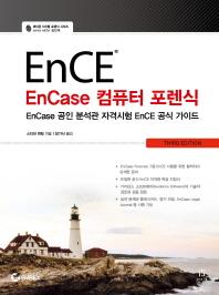 EnCase 컴퓨터 포렌식(3판)(에이콘 디지털 포렌식 시리즈)
