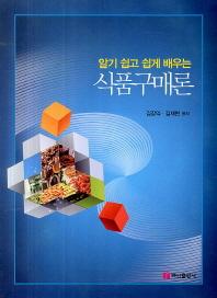 식품구매론(알기 쉽고 쉽게 배우는)