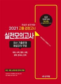 고졸 검정고시 실전모의고사(2021)