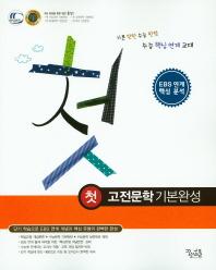 고전문학 기본완성(2015)(첫)