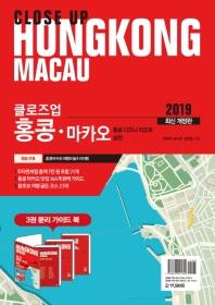 클로즈업 홍콩 마카오(2018-2019)(개정판)