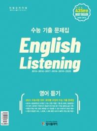 고등 영어 듣기 수능 기출문제집(2020)(2021 수능대비)(리얼 오리지널)