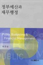 정부예산과 재무행정(양장본 HardCover)