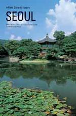 Field Guide to History: Seoul(Paperback)