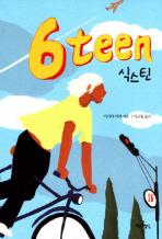 6TEEN(식스틴)(작가정신 청소년문학 4)