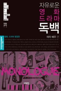 자유로운 영화 드라마 독백: 여자 배우 편(모놀로그 6)