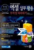 엑셀 실무활용 무작정 따라하기(CD-ROM 1장 포함)