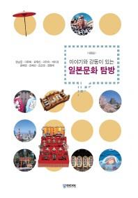일본문화 탐방(이야기와 감동이 있는)(개정판)