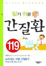 알기쉬운 간질환 119