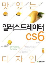 맛있는 디자인 일러스트레이터 CS6