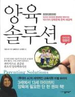 양육 솔루션: 아이의 행동편