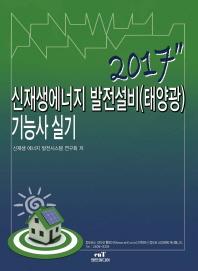 신재생에너지 발전설비(태양광)기능사 실기(2017)