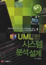UML기반 시스템 분석설계