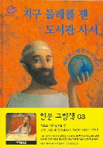 지구 둘레를 잰 도서관 사서(인문 그림책 3)