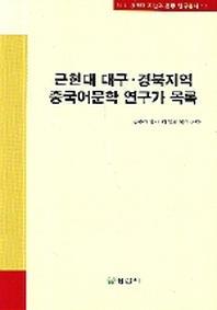 근현대 대구 경북지역 중국어문학 연구가 목록(대구 경북의 지성과 운동 연구총서 7)