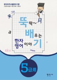 뚝딱 배우는 한자영어 이야기 5급