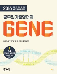 강수정 영어 최신기출문제집 공무원 기출영어의 Gene(진). 1(2016)