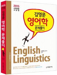 김영문 영어학 문제풀이(2015)