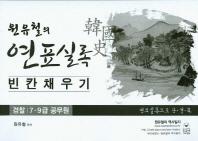 원유철의 한국사 연표실록 빈칸채우기