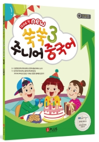 쑥쑥 주니어 중국어. 3(메인북)(12과로 된 new)(CD1장포함)