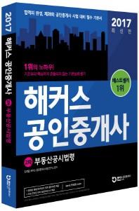 부동산공시법령(공인중개사 2차)(2017)(해커스)
