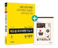 제과제빵기능사 실기 끝장(2019)(에듀윌)