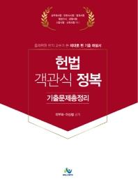 헌법 객관식 정복 기출문제총정리