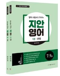 지안 영어 세트(2020)(개정판)(전2권)