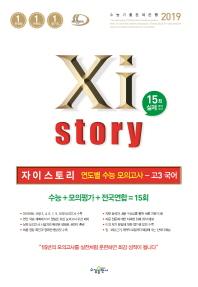 고등 국어 고3 연도별 수능모의고사(2019)(자이스토리)