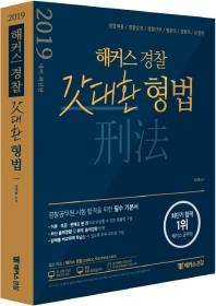 해커스 경찰 갓대환 형법 기본서(2019)